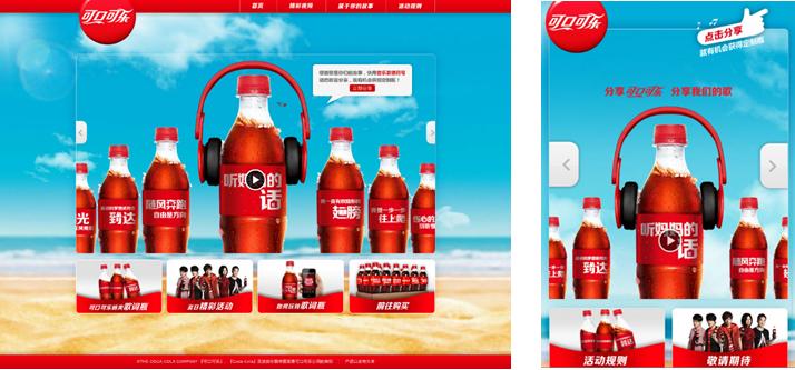 可口可乐歌词瓶