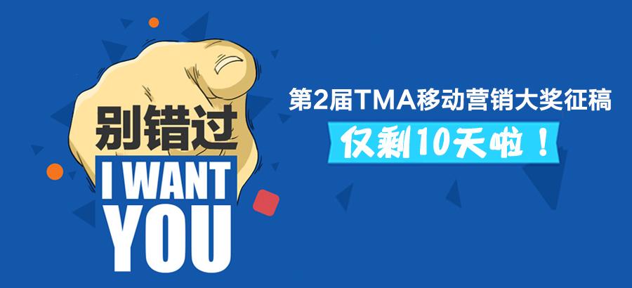 天�]L�k�9��yb-��.�c!_第2届tma移动营销大奖征稿,仅剩10天啦!