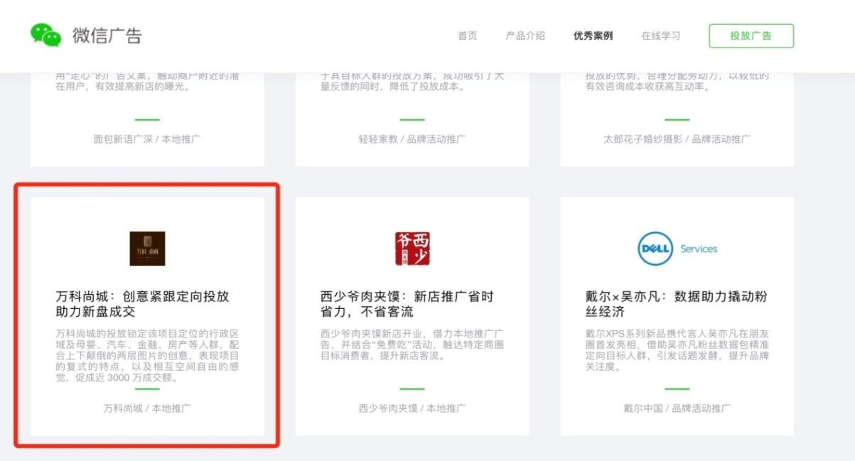 房地产行业首个lbs朋友圈投放广告——万科尚城